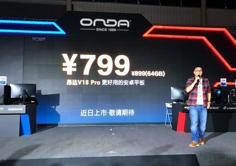 亮相国际酷玩节的昂达V18 Pro 正式发布仅799元