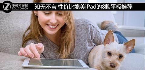 高性价比可媲美iPad?8款平板电脑悄悄推荐给你