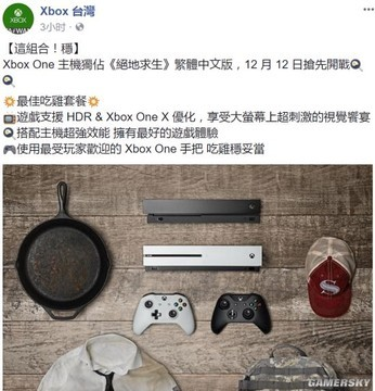 Xbox One版加入中文 官方晒铁锅请你吃鸡