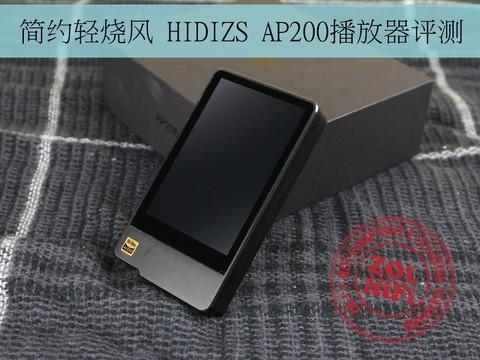 简约轻烧风 HIDIZS AP200播放器评测