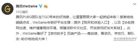 腾讯:将为《绝地求生》国服提供购买入口