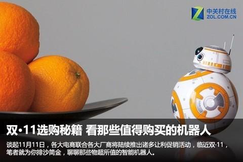 双·11选购秘籍 看那些值得购买的机器人