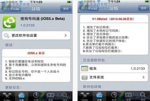 11.07佳软推荐:5款App让骚扰电话远离你