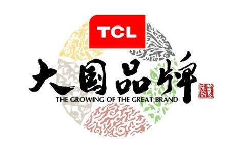 TCL箱洗实力演绎大国品牌形象