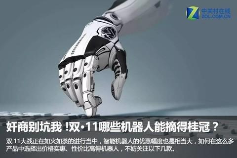 双·11之巅 性价比上上之选机器人都在这