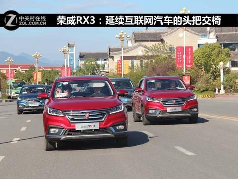 剖现象看本质 荣威RX3靠这三点坐稳互联汽车NO.1