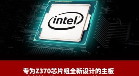 新手也能玩转超频 电竞之心Z370京东热售