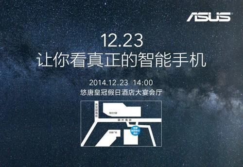对外正式放出邀请函,宣布将在12月23日召开发布会发布新品智能手机图片