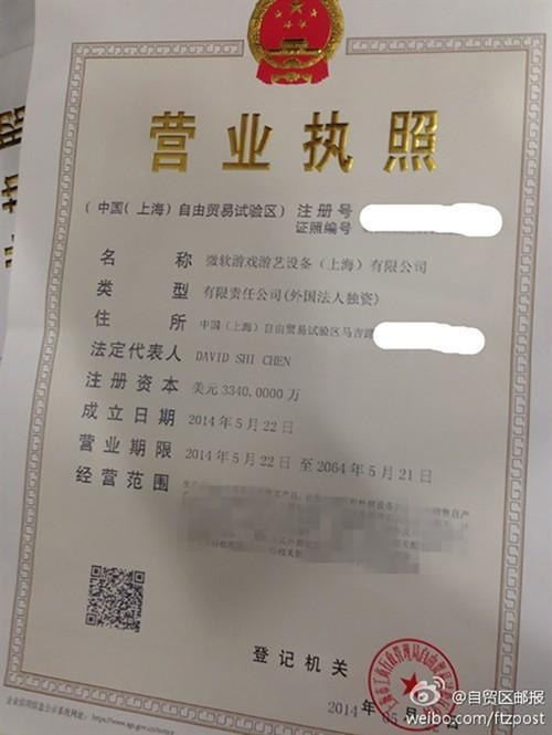 one工厂落户上海自贸区!