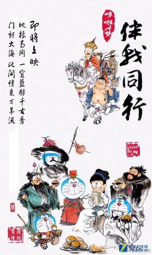 哆啦a梦上映在即 伴我同行新中国风海报