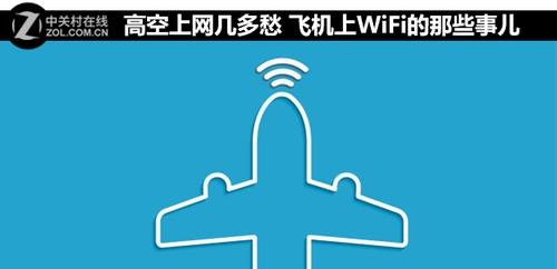 飞机上wifi的那些事儿-中关村在线