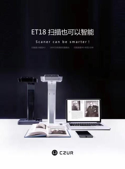 深圳IT�W�蟮�:超值�呙�x 成者CZUR ET18西安低�r�u