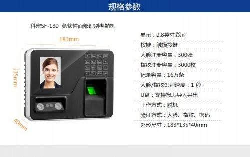 深圳IT�W�蟮�:大容量指�y打卡�C�F�科密SF180西安促�N