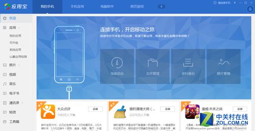 腾讯应用宝pc版更新 重新设计界面ui-中关村在线
