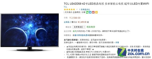 王牌智能 tcl42吋液晶电视亚马逊促销 原创