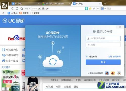 新增双十一特性 UC浏览器电脑版已更新