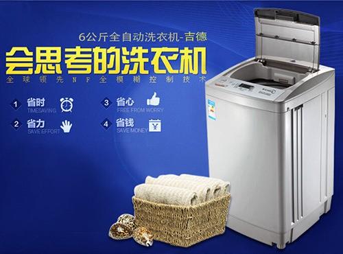 吉德洗衣机拆洗步骤图解