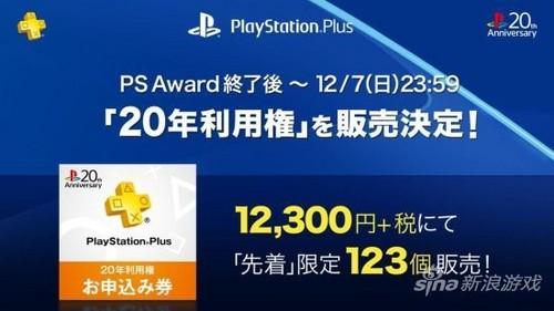 索尼PS+限量版会员卡发售£º有效期20年