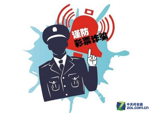 线上平台更应防范彩票诈骗