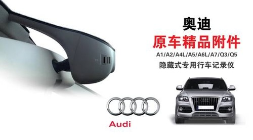 daza大智a01奥迪专用隐藏式行车记录仪图片