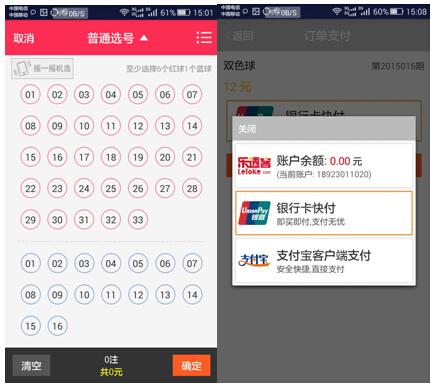 手机彩票哪家强 体验乐透客手机购彩app