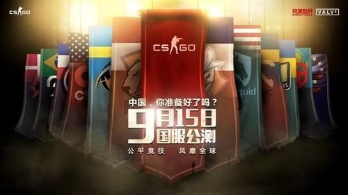 《CS:GO》国服公测定档9月15日:实名认证玩家将永久免费