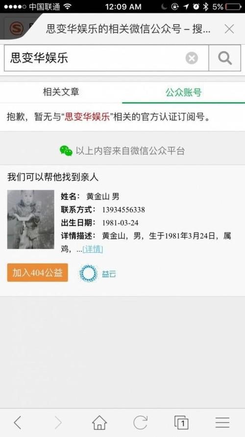 网友爆料微信公众号付费阅读功能开始内测