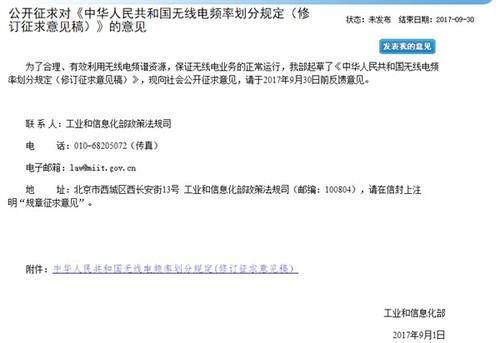 工信部意外披露5G预定频段:3300MHz起