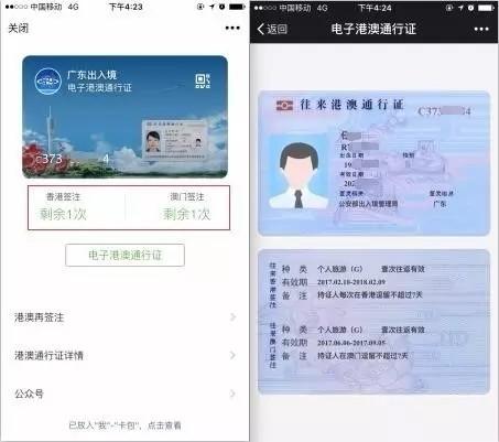 微信卡包接入电子港澳通行证:支持在线续签