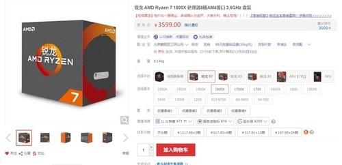 AMD Ryzen处理器国内外集体破发:降价优惠最高7折