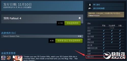 《辐射4》中国区半价!PC画质再秒主机