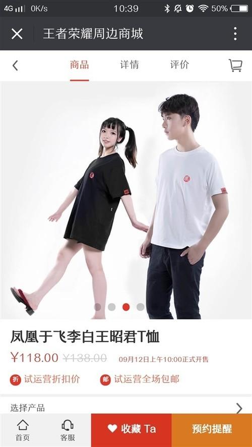 《王者荣耀》官方周边商城泄露:小鲁班手机壳48元