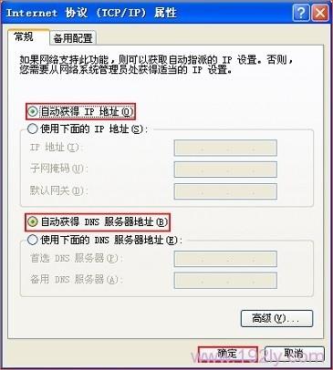 把IP地址设置为自动获得