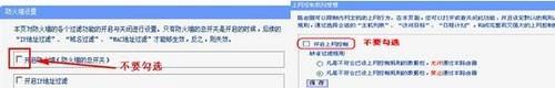 tp-link路由器禁用ip地址过滤和MAC地址过滤