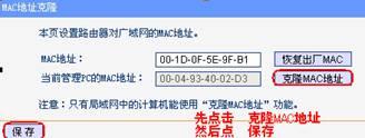 tp-link路由器mac地址克隆
