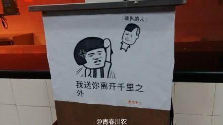 四川高校食堂现魔性表情包告示牌图片