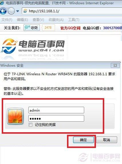 登录路由器管理界面