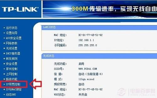 路由器IP宽带控制功能