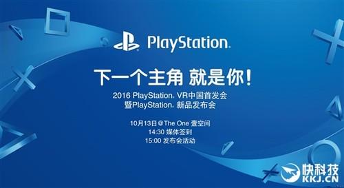 国行PS4 Slim/PS VR首发会宣布!32款新游