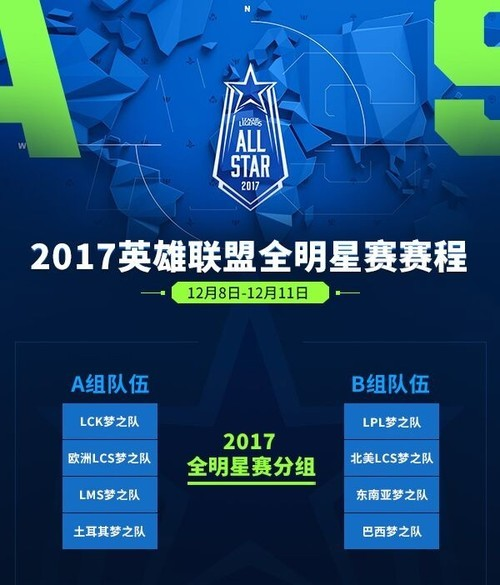 全明星赛赛程公布:LPL将首战东南亚