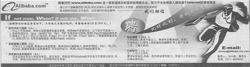 年薪亮了!1999年阿里巴巴第一个招聘广告:被人当骗子