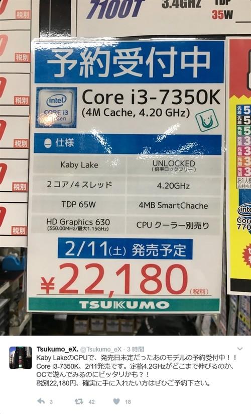 史上最强i3日本开卖!超频直飙5.0GHz稳稳的