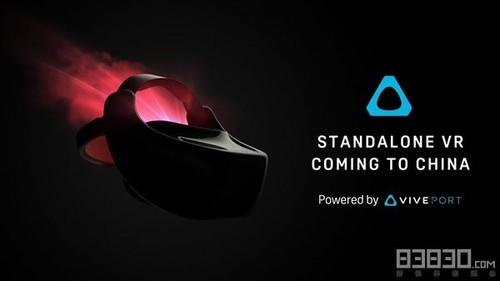 HTC可能于11月14日发售骁龙835VR一体机