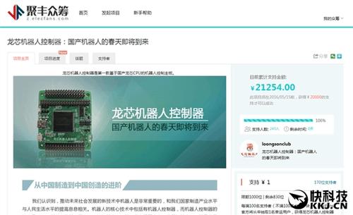 首个国产龙芯机器人控制器众筹成功:即将量产