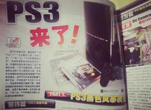 还记否?索尼宣布PS3主机将停产:再无新机
