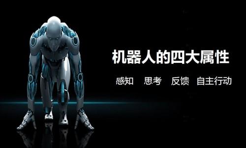 机器人不是酷炫科技的简单堆砌,也不是单纯的概念炒作,机器人的终极