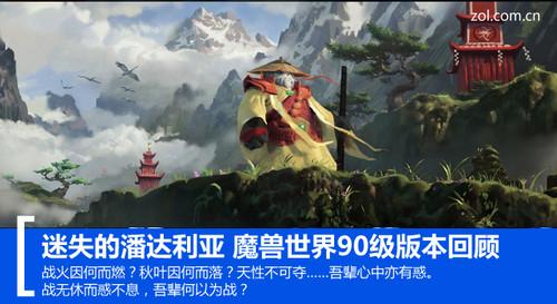 """""""魔兽世界:阴影王国""""系统配置要求公布:标准配置为SSD,推荐配置为GTX 1080"""