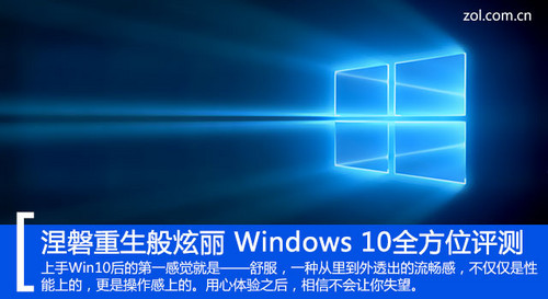 ������������� Windows 10ȫ��λ����