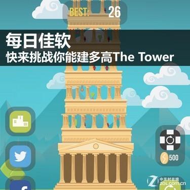 构建出一座漂亮矗立的高塔