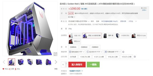 高端全铝箱 金河田银狐京东售价1090元